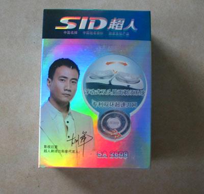 超人剃须SA2609