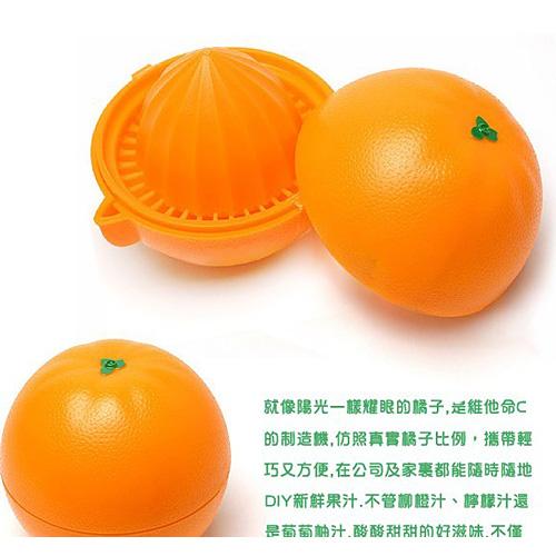橙子形超可爱榨汁器