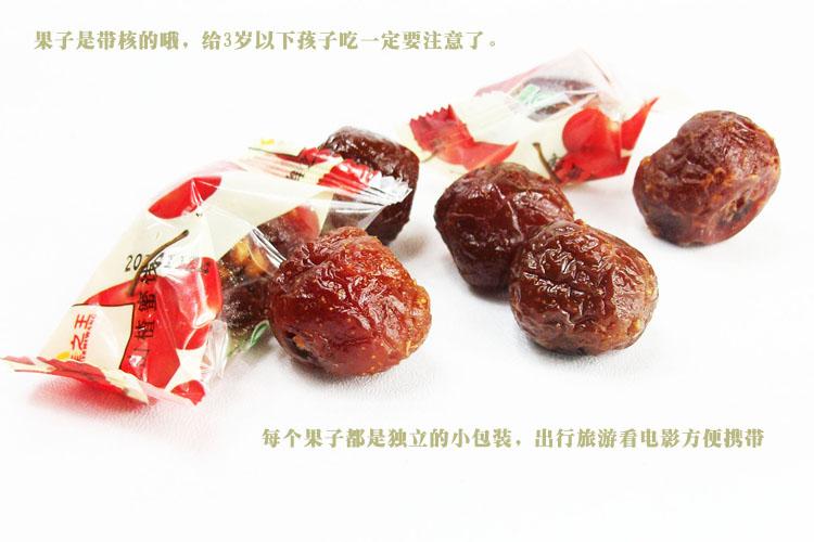 维之王山楂蜜饯