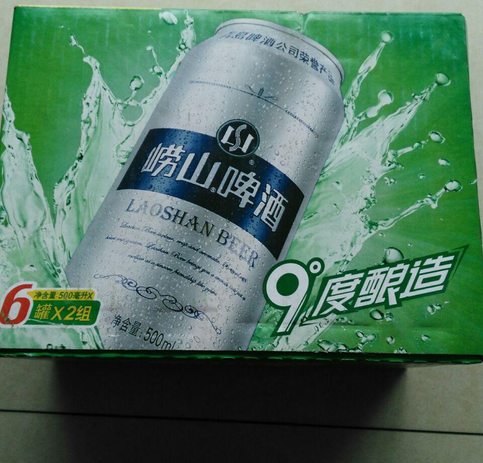 青岛崂山啤酒