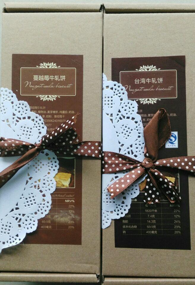 台湾牛轧饼干
