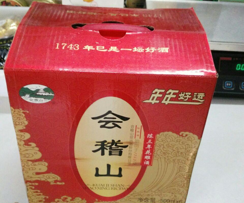 会稽山三年陈酒(6*500ML)