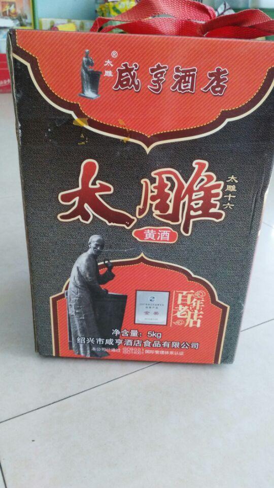 咸亨十六太雕黄酒