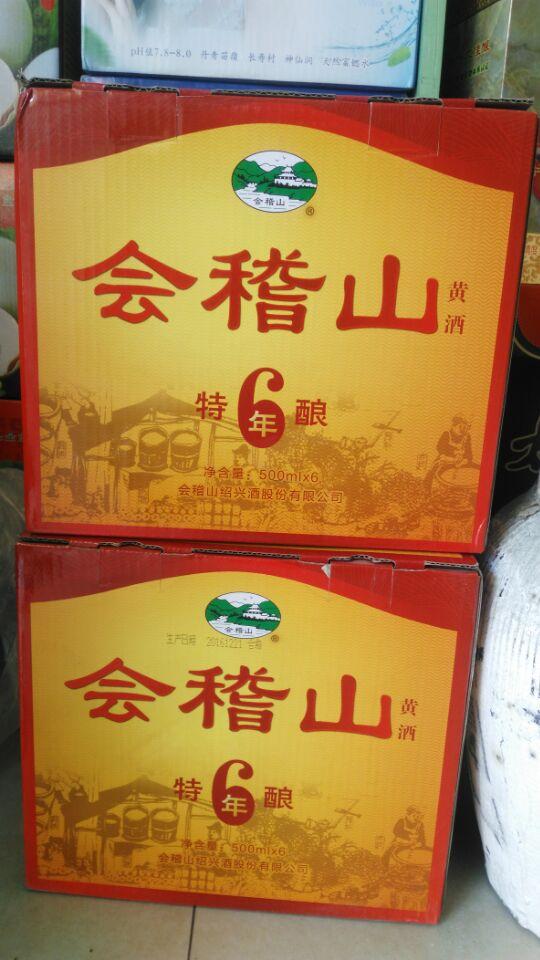 会稽山特酿6年黄酒