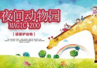 上海二日遊︱上海樂高探索中心,夜遊上海野生動物園+海昌海洋館,讓