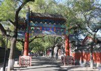 中國古代科舉制的最高學府