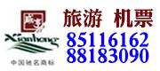 绍兴越中国际旅游有限公司