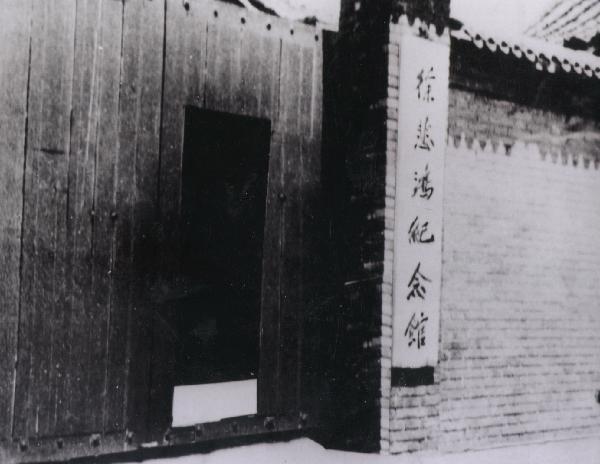 徐悲鸿纪念馆