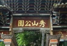 通海秀山公园
