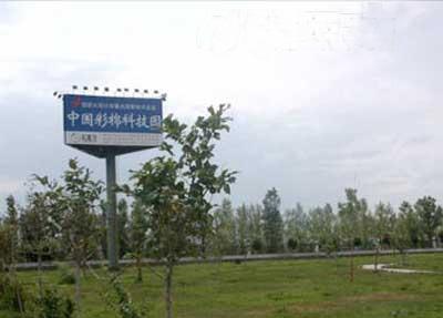 """中国彩棉科技园"""""""""""
