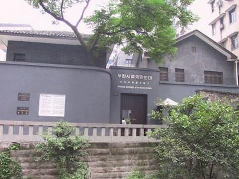 大韩民国临时政府旧址陈列馆