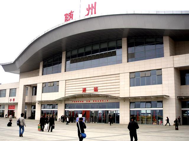 随州火车站