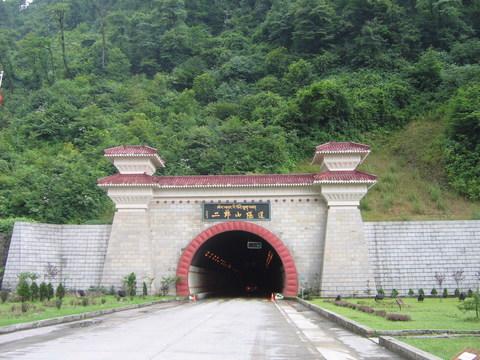 二郎山隧道