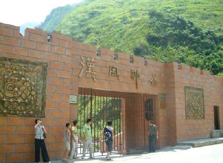 巫溪县荆竹峡-汉风神谷景区