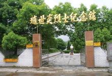 酉阳县赵世炎烈士故居