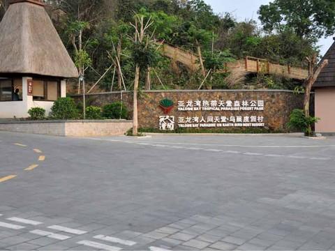 亚龙湾旅游度假区