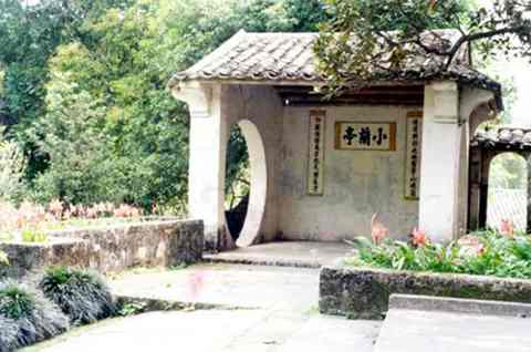 谢鲁山庄风景名胜区