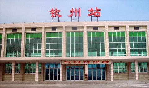 钦州火车站