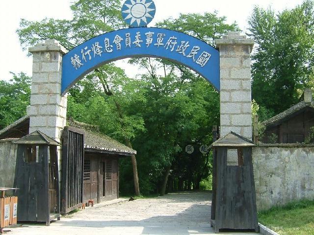 息烽集中营革命历史纪念馆
