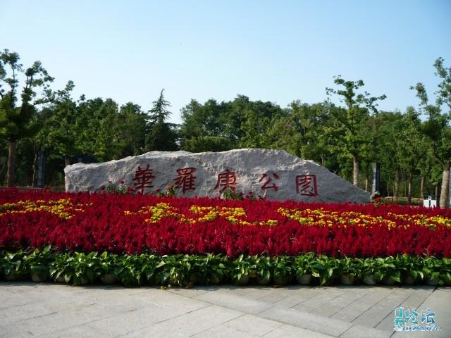 金坛市华罗庚公园