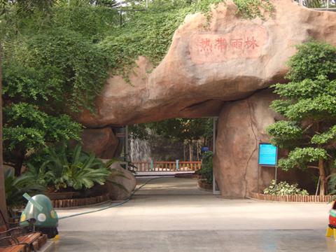 热带植物观光园