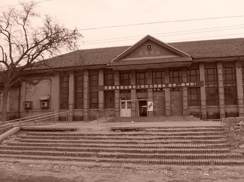 唐官屯火车站