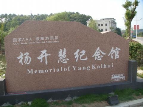 杨开慧纪念馆