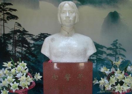 溆浦向警予同志纪念馆