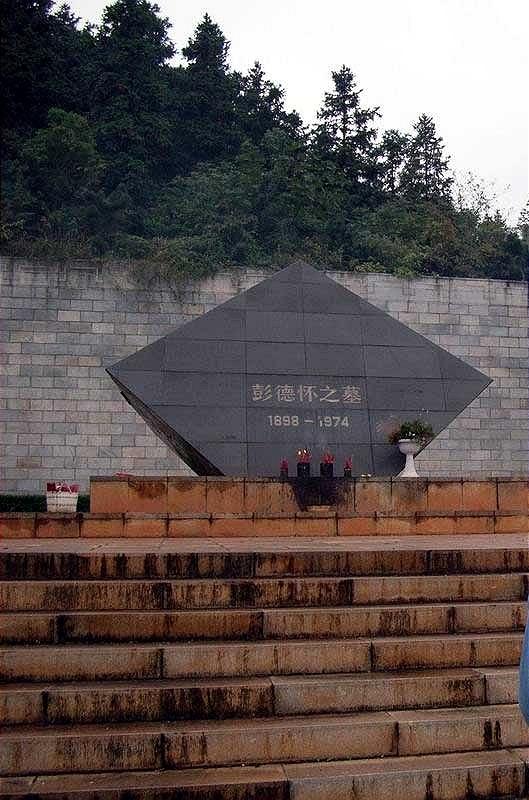 彭德怀纪念馆