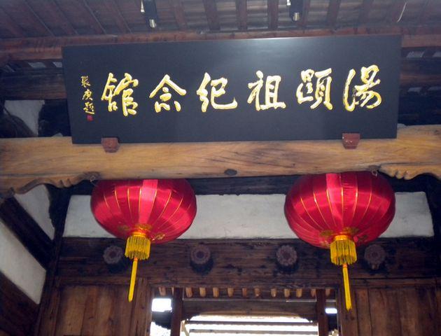 汤显祖纪念馆