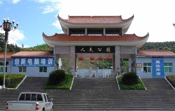 郴州人民公园