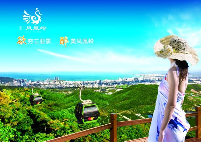 三亚凤凰岭公园