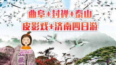 8、9月[愉快旅行-乐享无忧]曲阜+封禅+泰山+皮影