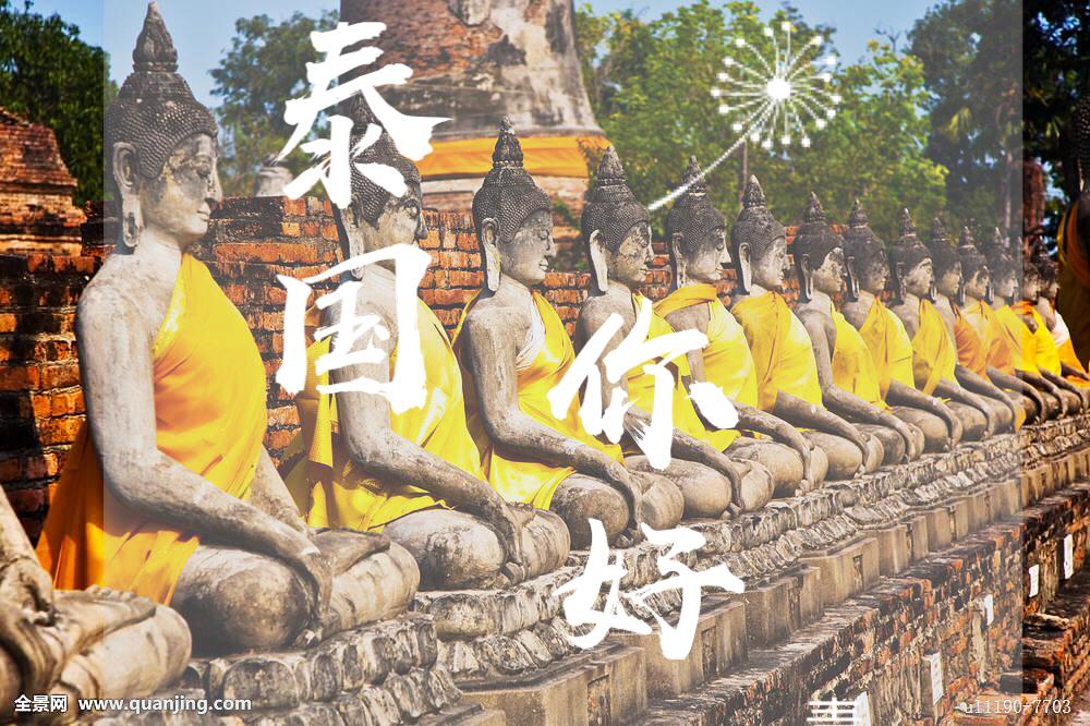 6月-泰国5晚6日 (杭州口岸,亚航中班机)升级一晚泰国国五