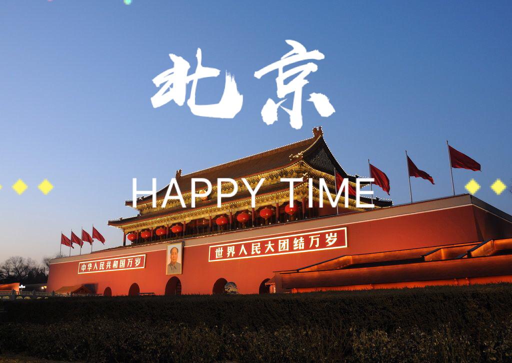 6月—北京高铁+飞机五日游(入住快捷酒店,0购物,0自费,