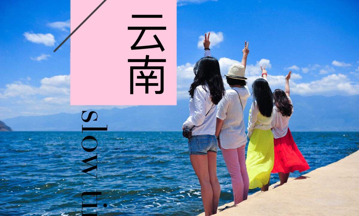 丽江大理4晚5天游(云美标准,五星标准·大理海景酒店·束河特