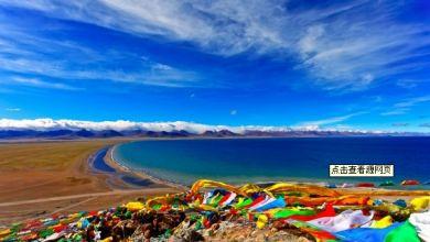 6、7、8月【玩美西藏】拉萨、纳木措 、措木及日或巴松措、鲁