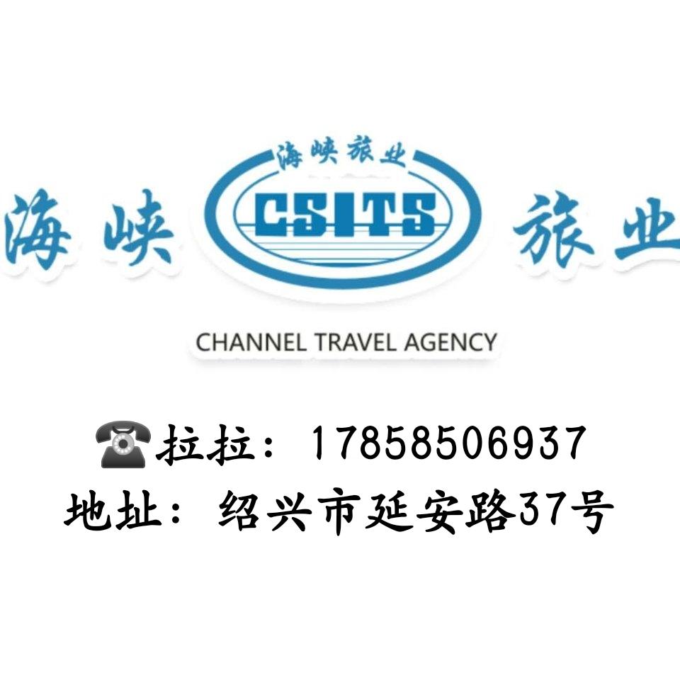 象山影视城、中国渔村海滨沙滩、石浦渔港古城二日
