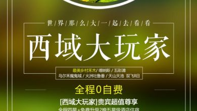 新疆【西域大玩家·0自费】魔鬼城/禾木/喀纳斯双飞8日