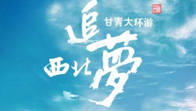 【西北●甘青大环线】兰州-门源-青海湖等大环线双飞8日