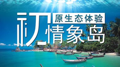 [泰风光] 初情象岛泰国5晚6日游(亚航白班机,不含签证和导