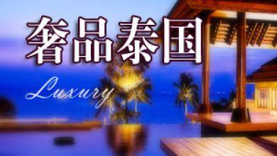 """11月 """"奢品""""泰国5晚6日!全程国五酒店"""