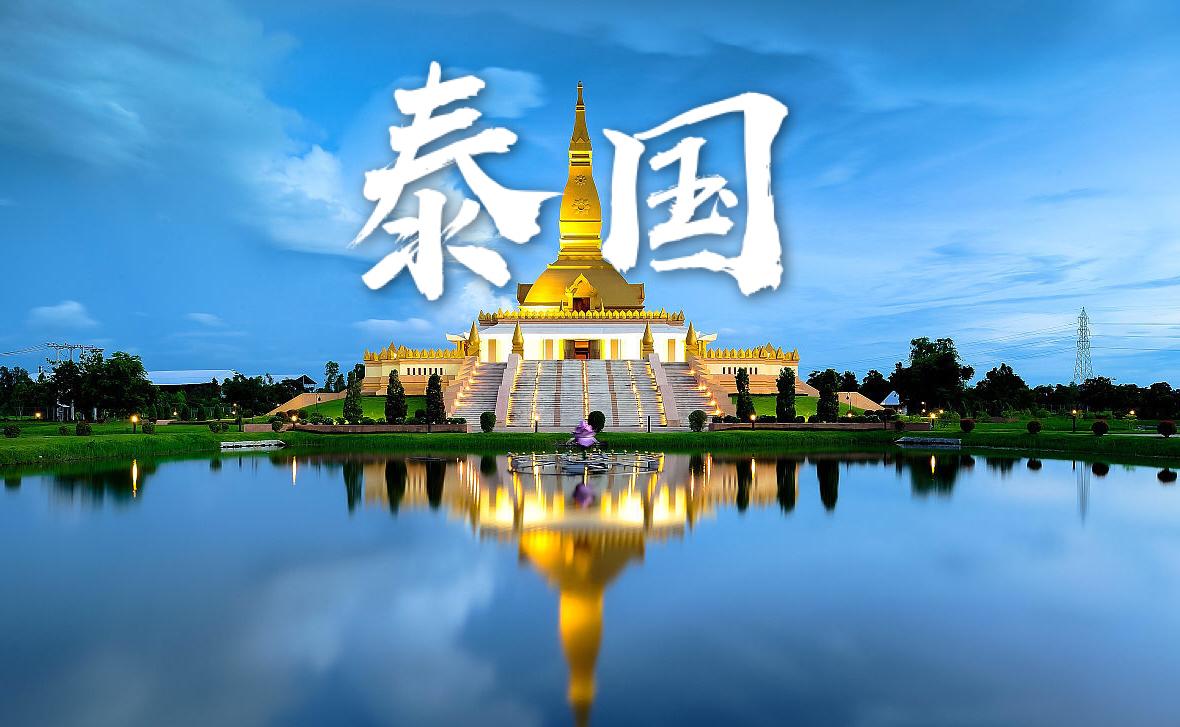 国庆 纯玩PLUS+泰国-5晚6日游(无购物,无自费)