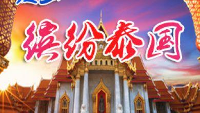 缤纷泰国4晚5日游(杭州直飞,绝无自费,三站购物