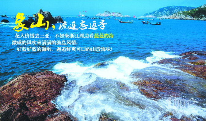 11月 象山影视城、中国渔村海滨沙滩、石浦渔港古城特价二日游