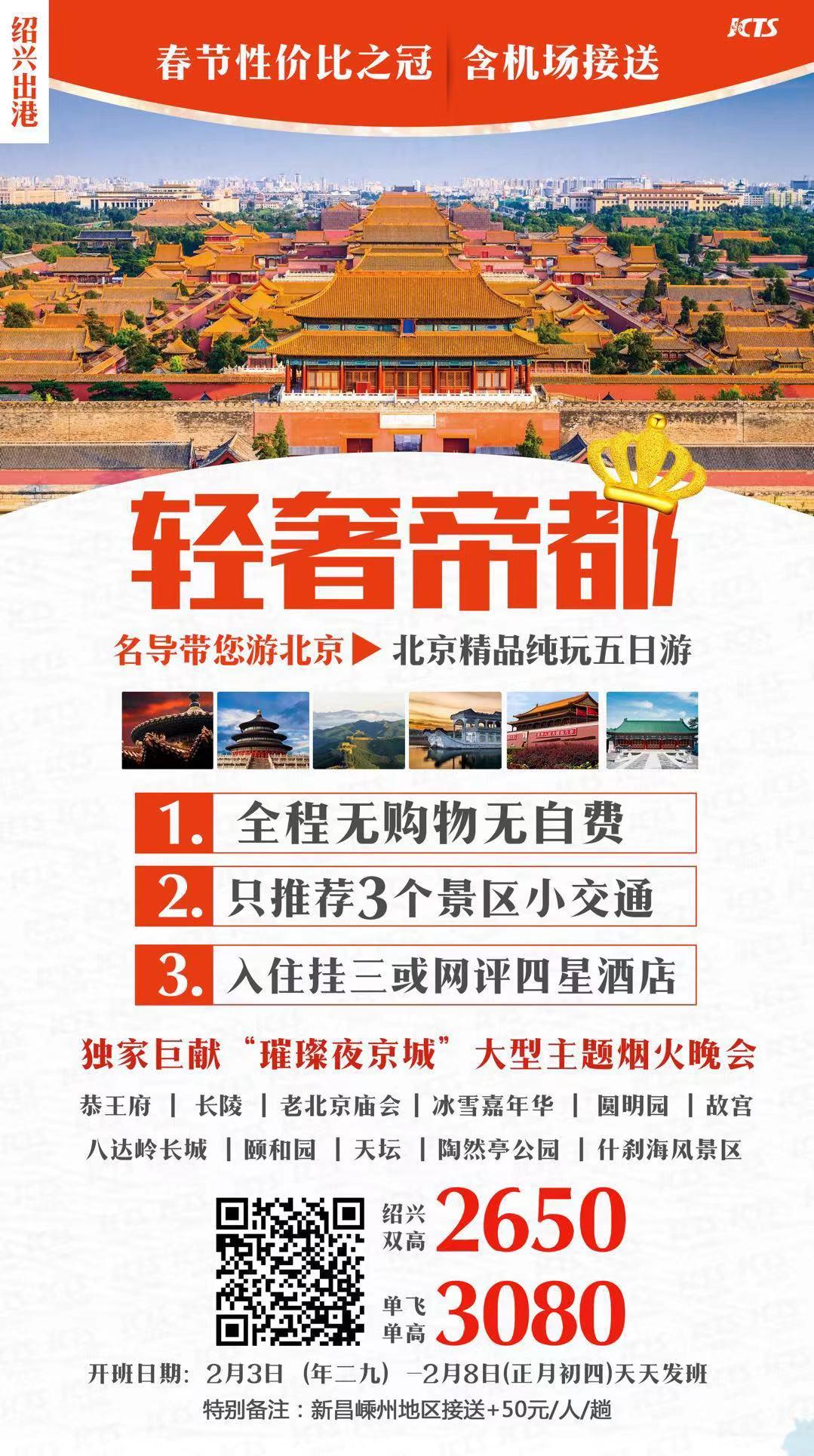 春节2.2-8 北京精品纯玩五日游2980 高去飞回