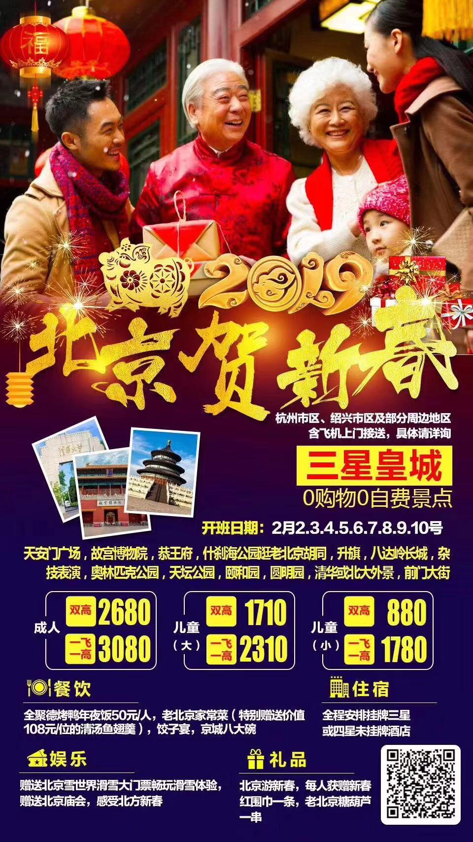 春节2.2-10 北京 三星皇城0自费0购物