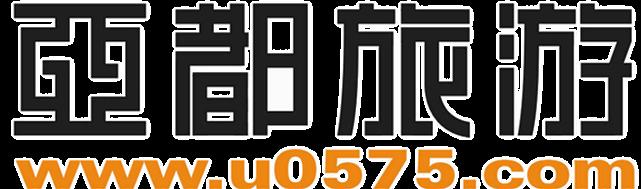 2月 横店影视城、梦幻谷二日