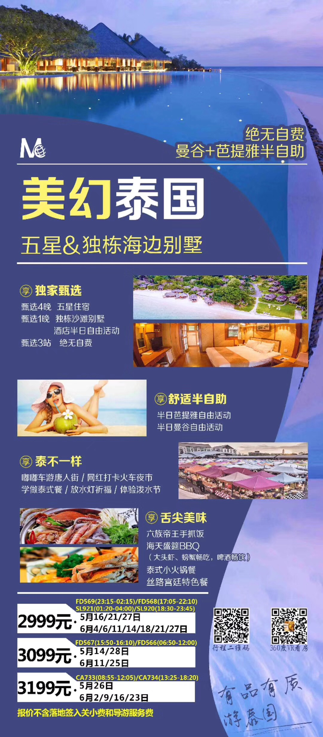 5-6月梦幻泰国五星独栋海边别墅6日游