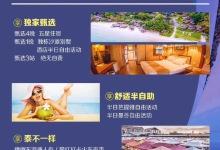 ·梦幻泰国五星独栋海边别墅6日游